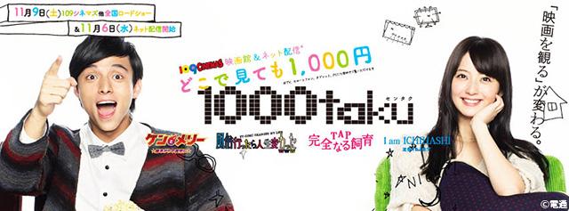 1000taku