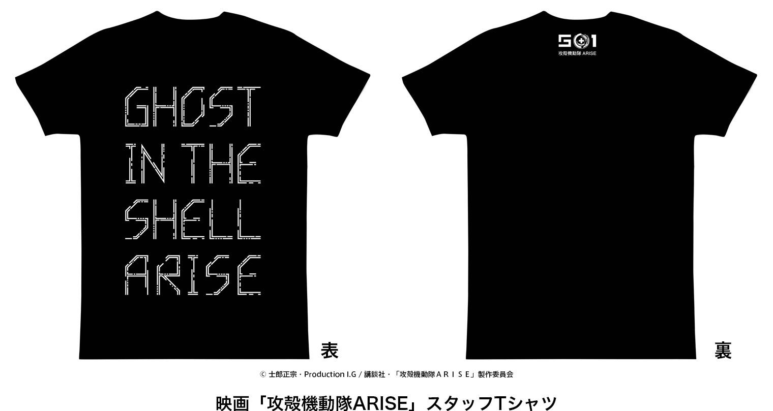 攻殻機動隊ARISEスタッフTGSシャツ